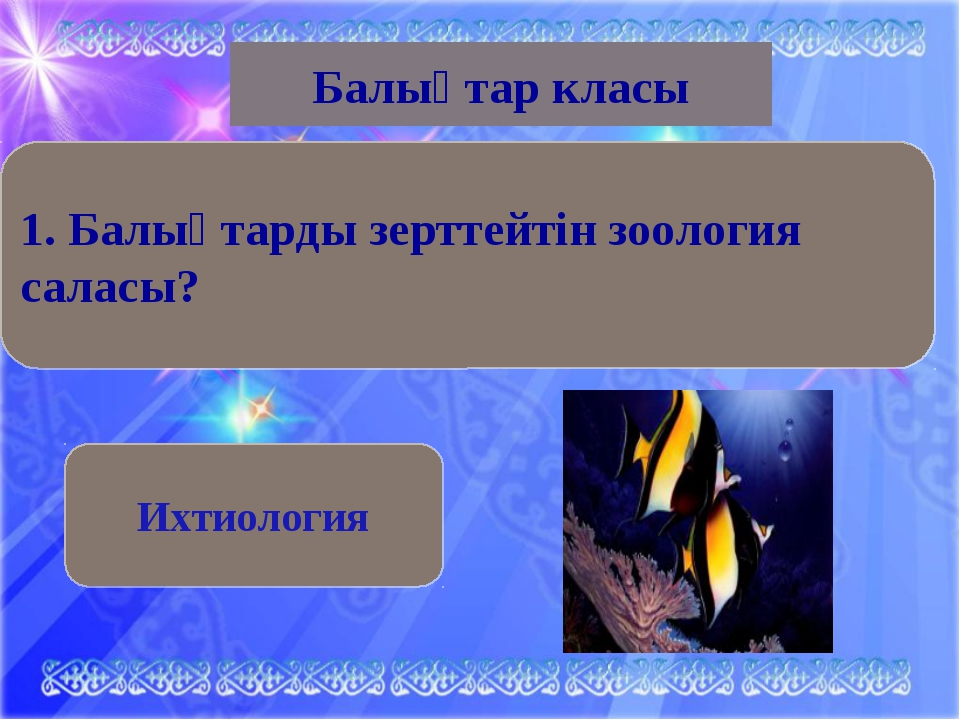 Қазақ тілі Желбезек Балықтар класы 5. Шеміршекті балықтардың тыныс алу мүшесі?