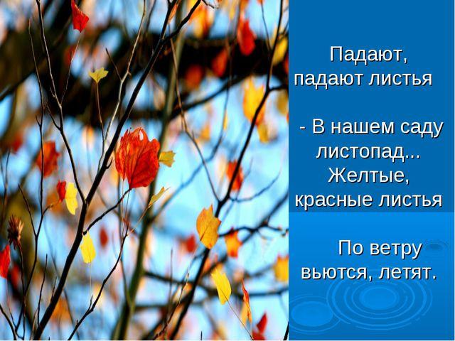 Падают, падают листья - В нашем саду листопад... Желтые, красные листья По в...