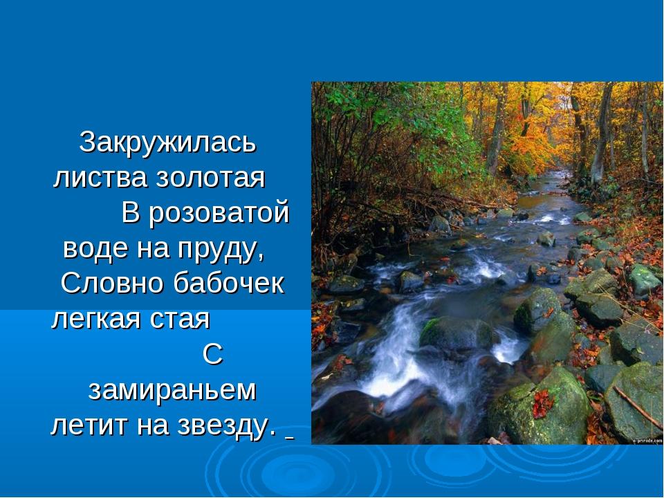 Закружилась листва золотая В розоватой воде на пруду, Словно бабочек легкая...