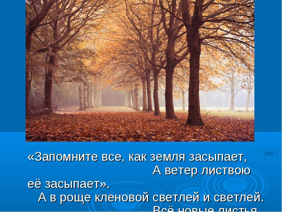 «Запомните все, как земля засыпает, А ветер листвою её засыпает». А в роще к...