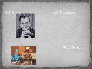 Ф.Г. Сухов А.В. Печальнов Ф.С. Шваров М. А. Сухорукова