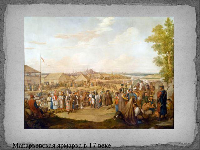 Макарьевская ярмарка в 17 веке