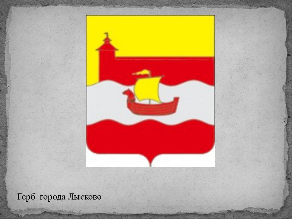 Герб города Лысково