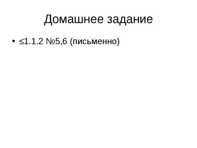 Домашнее задание ʂ1.1.2 №5,6 (письменно)