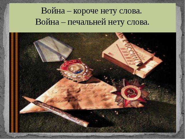 Война – короче нету слова. Война – печальней нету слова.