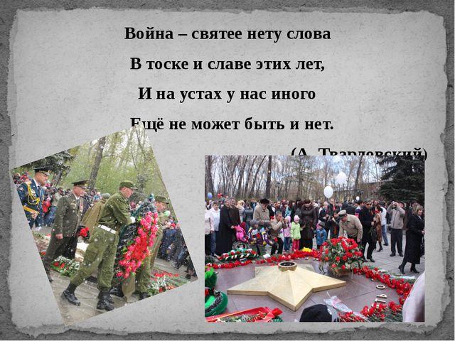Война – святее нету слова В тоске и славе этих лет, И на устах у нас иного Ещ...