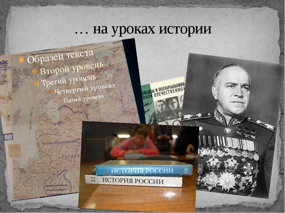 … на уроках истории