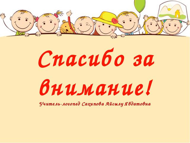 Спасибо за внимание! Учитель-логопед Сахипова Айсылу Явдатовна