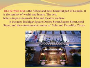 III.The West End is the richest and most beautiful part of London. It is the