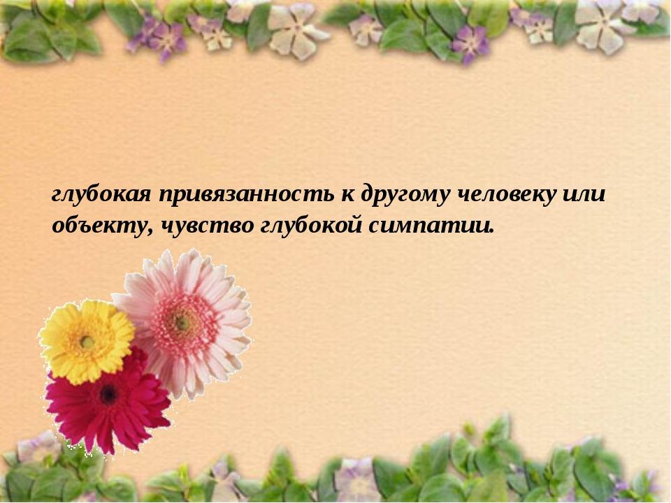 Любо́вь — чувство, свойственное человеку, глубокая привязанность к другому че...