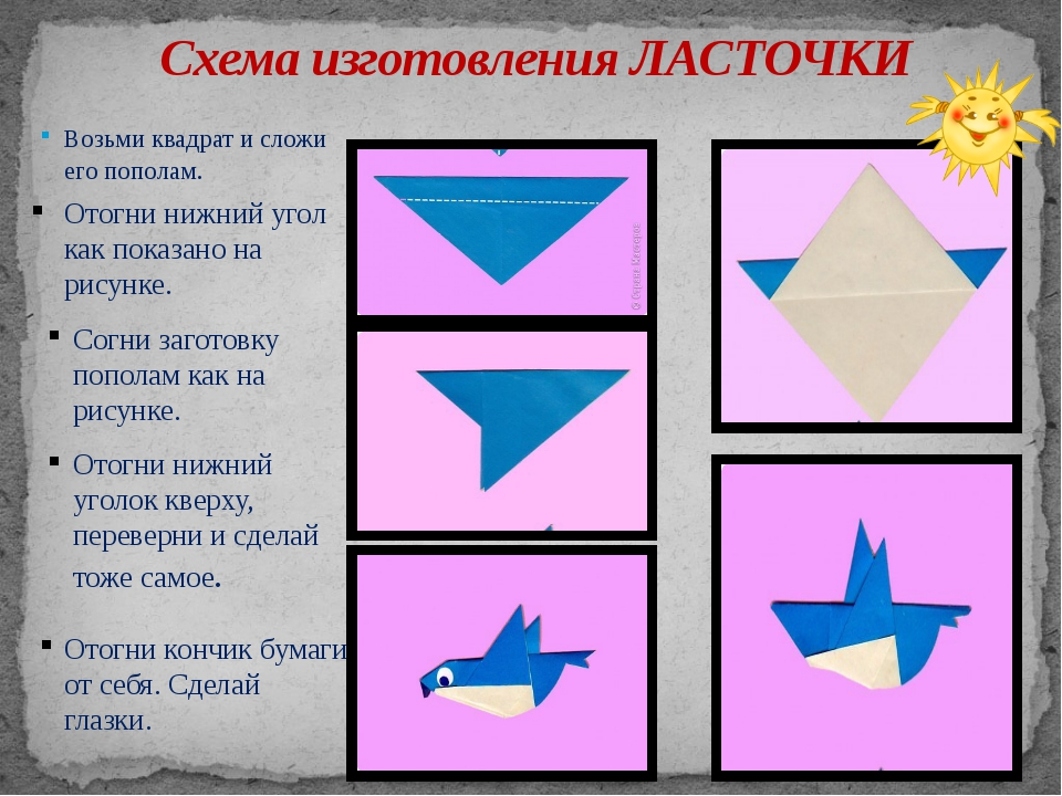 Схема изготовления ЛАСТОЧКИ Возьми квадрат и сложи его пополам. Отогни нижний...