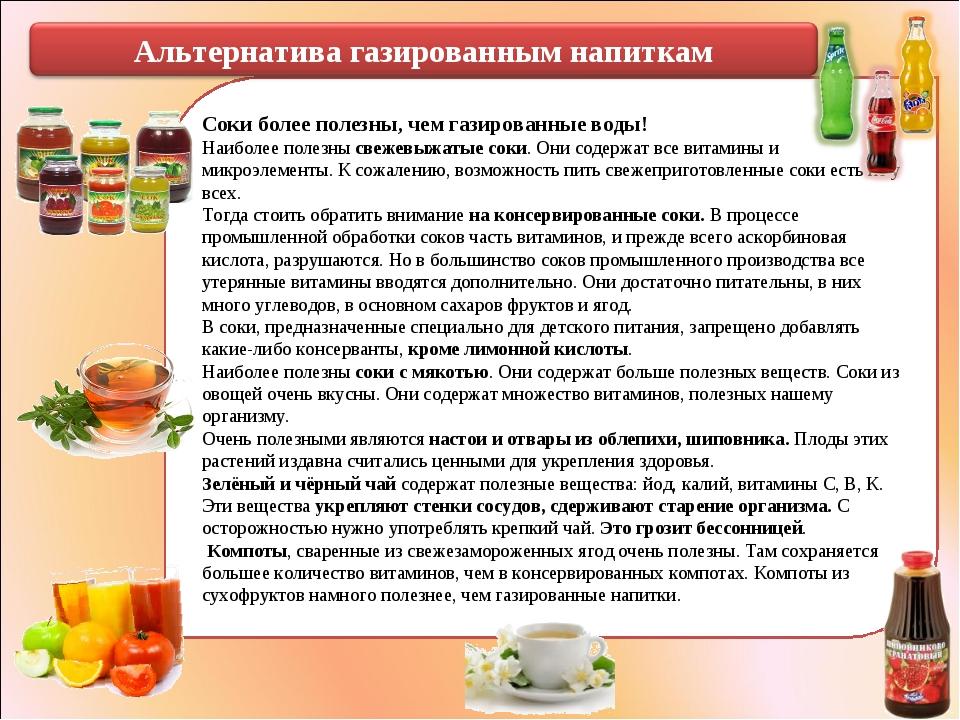 Можно ли при диете пить яблочный сок