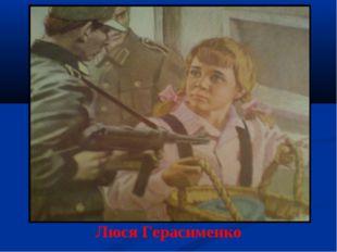 Люся Герасименко