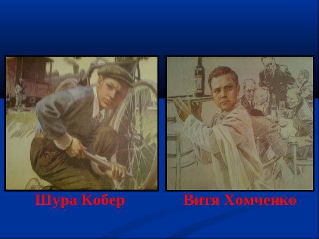 Шура Кобер Витя Хомченко