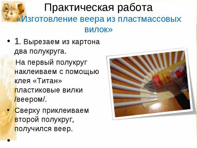 Практическая работа «Изготовление веера из пластмассовых вилок» 1. Вырезаем и...
