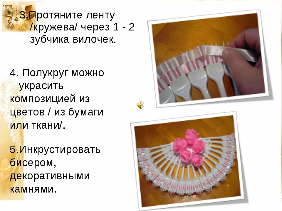 3.Протяните ленту /кружева/ через 1 - 2 зубчика вилочек. . 4. Полукруг можно...