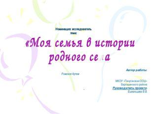Номинация: исследователь тема: Автор работы: Романов Артем МКОУ «Пичугинская