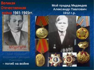 Великая Отечественная война 1941-1945гг. Брат прадеда Медведев Григорий Павло