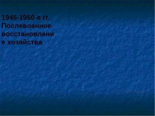 1945-1950-е гг. Послевоенное восстановление хозяйства РУУ- АДАЙ