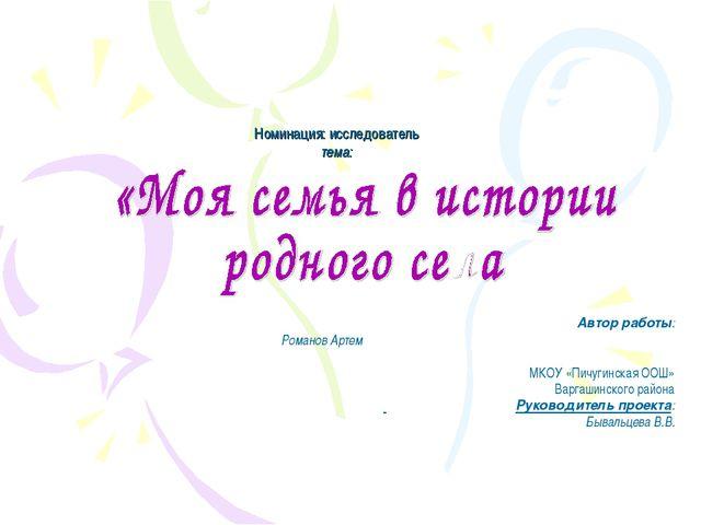 Номинация: исследователь тема: Автор работы: Романов Артем МКОУ «Пичугинская...