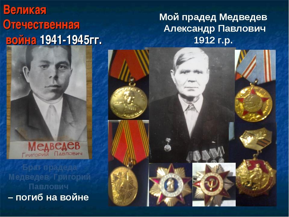 Великая Отечественная война 1941-1945гг. Брат прадеда Медведев Григорий Павло...