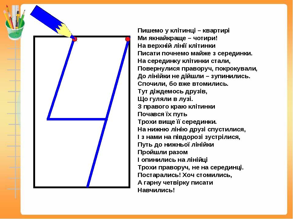 Пишемо у клітинці – квартирі Ми якнайкраще – чотири! На верхній лінії клітинк...