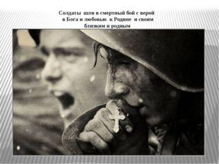 Солдаты шли в смертный бой с верой в Бога и любовью к Родине и своим близким