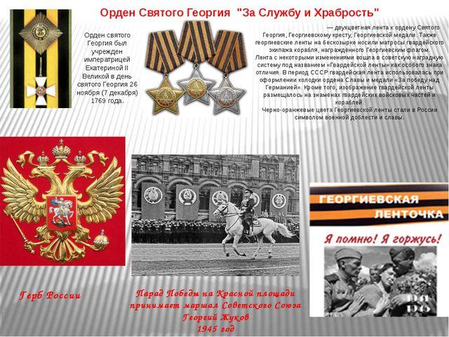 Орден святого Георгия был учрежден императрицей Екатериной II Великой в день...