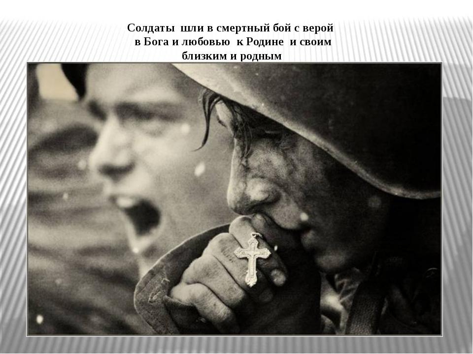 Солдаты шли в смертный бой с верой в Бога и любовью к Родине и своим близким...