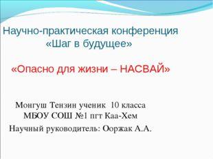 Научно-практическая конференция «Шаг в будущее» «Опасно для жизни – НАСВАЙ» М