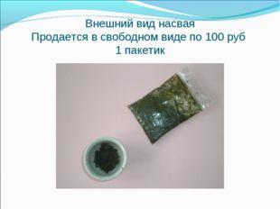 Внешний вид насвая Продается в свободном виде по 100 руб 1 пакетик