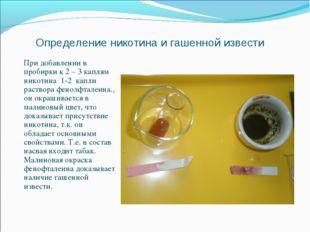 Определение никотина и гашенной извести При добавлении в пробирки к 2 – 3 кап