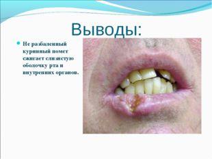 Выводы: Не разбаленный куринный помет сжигает слизистую оболочку рта и внутре