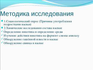 Методика исследования 1.Социологический опрос (Причины употребления подростка