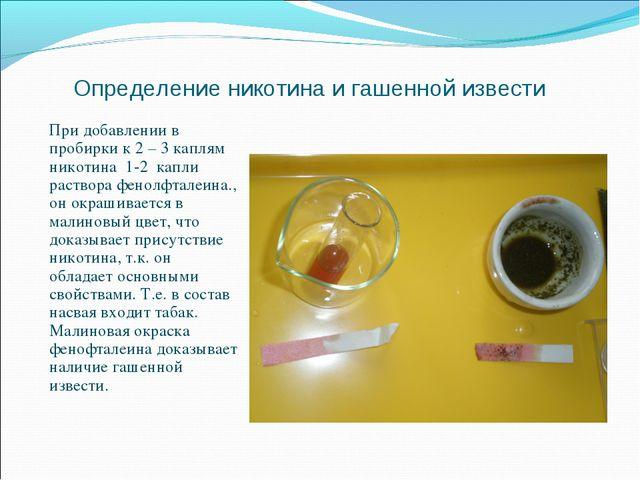 Определение никотина и гашенной извести При добавлении в пробирки к 2 – 3 кап...