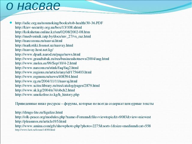 Интернет-ресурсы онасвае http://adic.org.ua/nosmoking/books/tob-health/30-36...