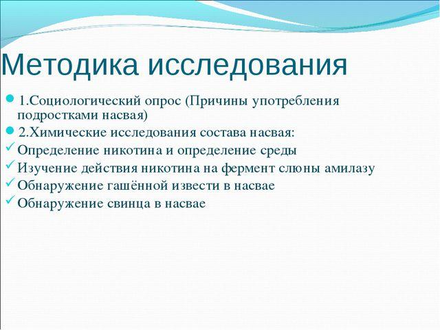 Методика исследования 1.Социологический опрос (Причины употребления подростка...
