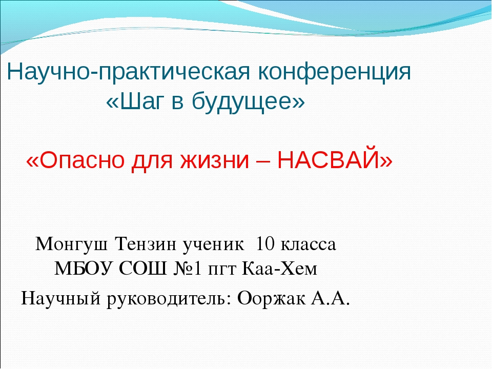 Научно-практическая конференция «Шаг в будущее» «Опасно для жизни – НАСВАЙ» М...