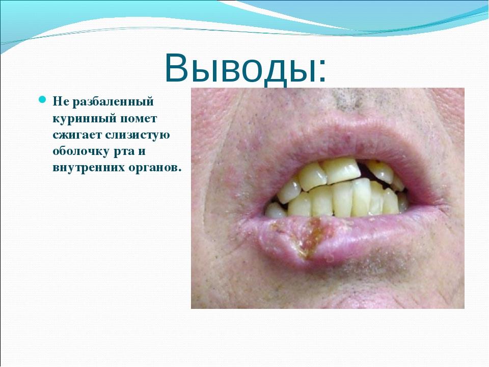 Выводы: Не разбаленный куринный помет сжигает слизистую оболочку рта и внутре...