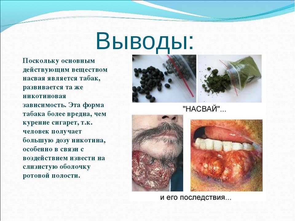 Выводы: Поскольку основным действующим веществом насвая является табак, разви...