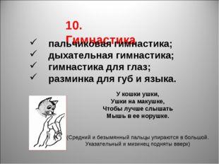 10. Гимнастика пальчиковая гимнастика; дыхательная гимнастика; гимнастика для