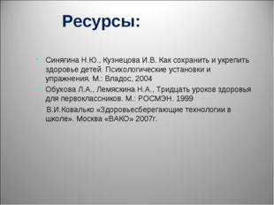 Ресурсы: Синягина Н.Ю., Кузнецова И.В. Как сохранить и укрепить здоровье дете