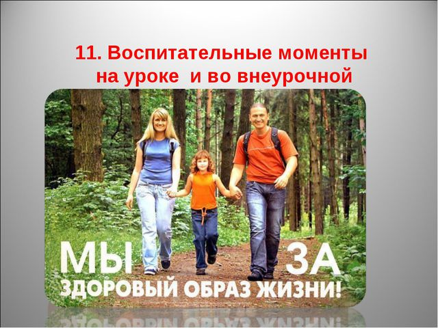 11. Воспитательные моменты на уроке и во внеурочной деятельности.