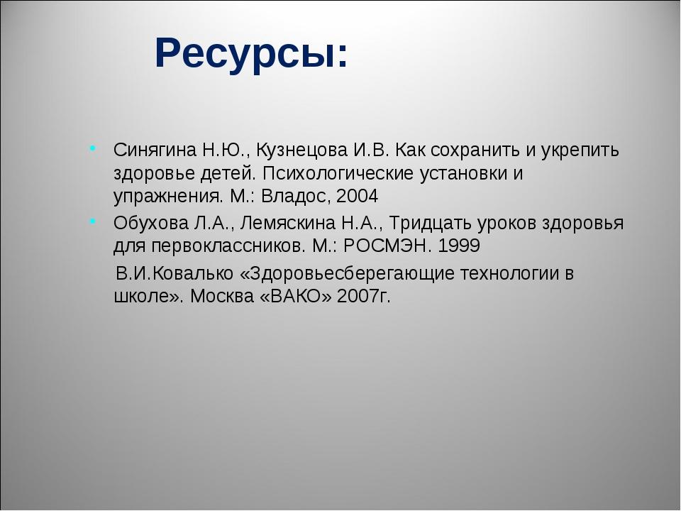 Ресурсы: Синягина Н.Ю., Кузнецова И.В. Как сохранить и укрепить здоровье дете...