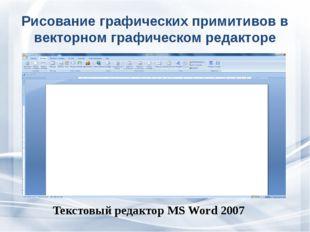 Рисование графических примитивов в векторном графическом редакторе Текстовый