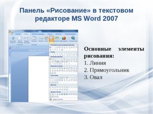 Панель «Рисование» в текстовом редакторе MS Word 2007 Основные элементы рисов