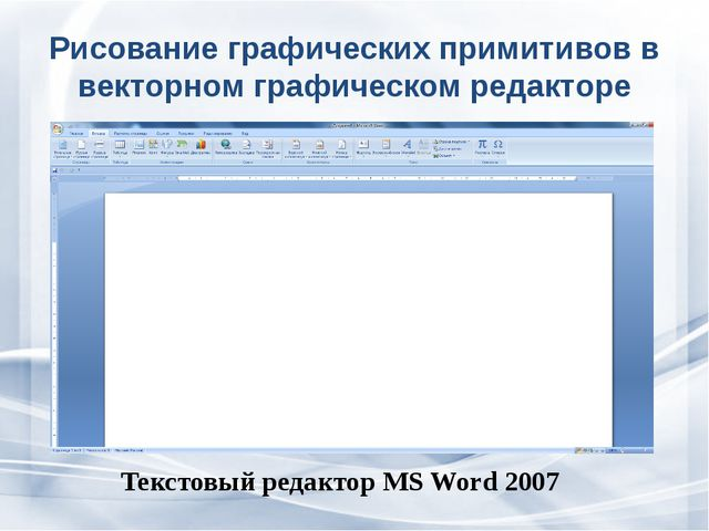 Рисование графических примитивов в векторном графическом редакторе Текстовый...