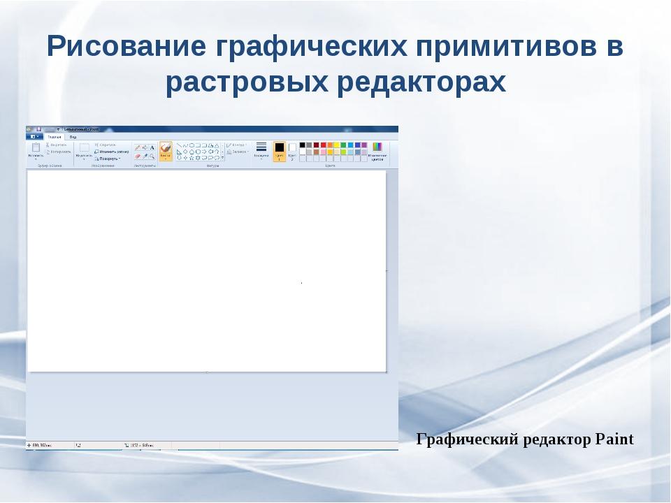 Рисование графических примитивов в растровых редакторах Графический редактор...