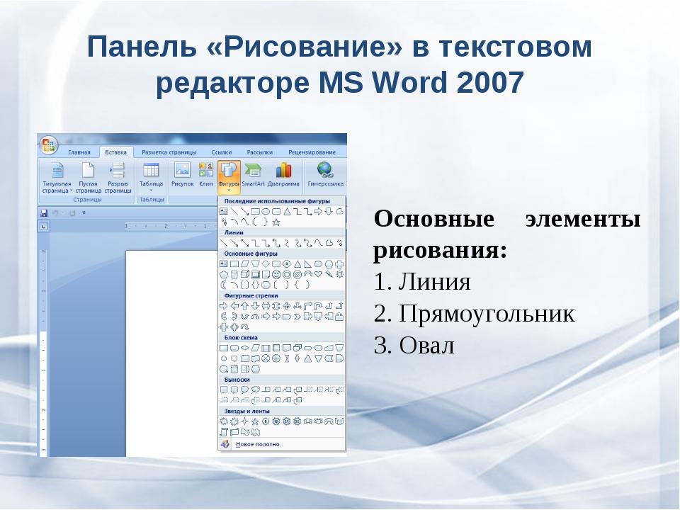 Панель «Рисование» в текстовом редакторе MS Word 2007 Основные элементы рисов...