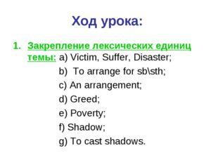 Ход урока: Закрепление лексических единиц темы: a) Victim, Suffer, Disaster;